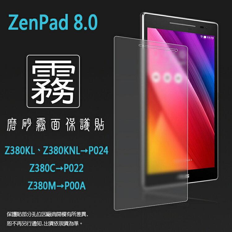 霧面螢幕保護貼 ASUS ZenPad 8.0 Z380KL Z380KNL P024/Z380C P022/Z380M P00A 平板保護貼 軟性 霧貼 霧面貼 磨砂 防指紋 保護膜