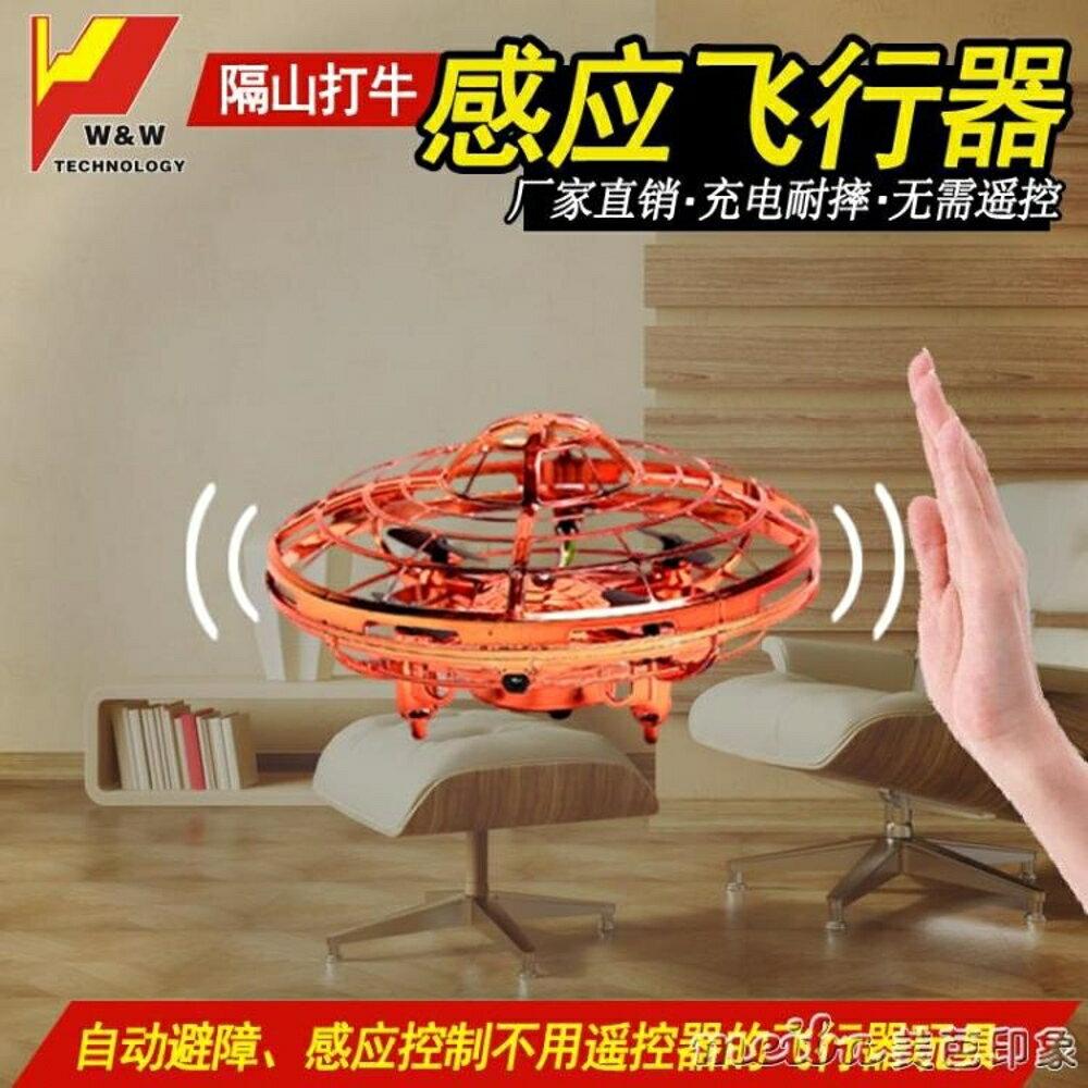 隔山打牛人體感應飛行器四軸飛行器智能兒童玩具UFO迷你無人機qm 美芭