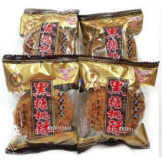 (台灣) 義香珍 黑糖桃酥 1包600 公克 特價 72元 【4713039000076】