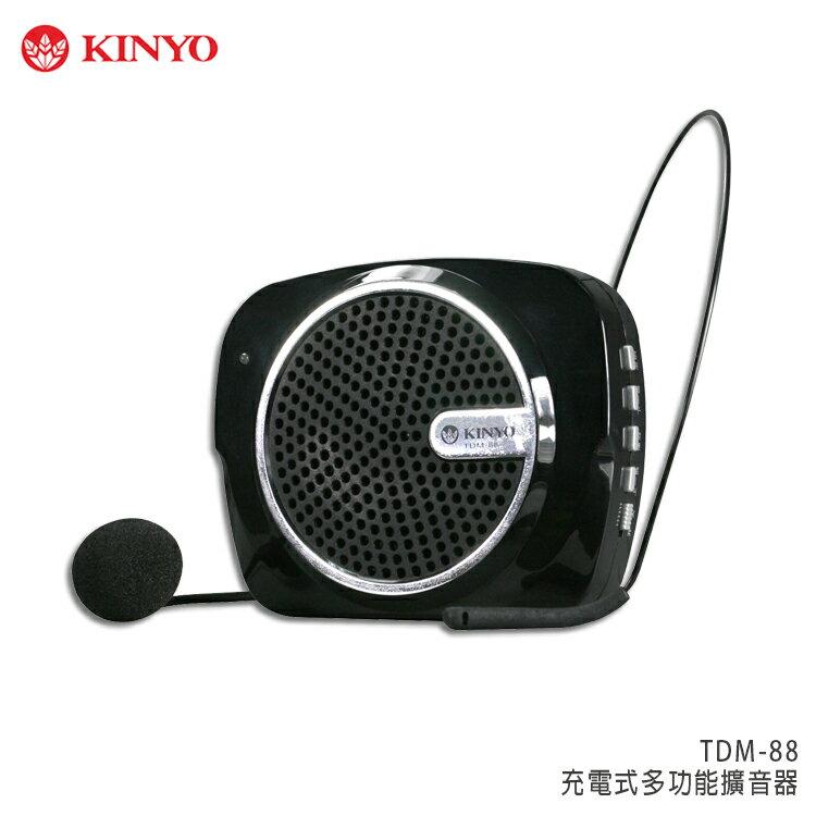 KINYO 耐嘉 TDM-88 充電式多功能擴音器/教師/教學/導遊/團康活動/宣傳/演講/賣場銷售/叫賣/FM收音機功能/具3.5mm音源撥放設備