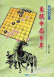 象棋中局薈萃