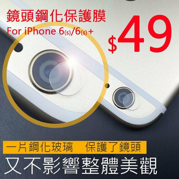 iPhone 7 5s SE 6 6s Plus 鏡頭鋼化玻璃 保護貼