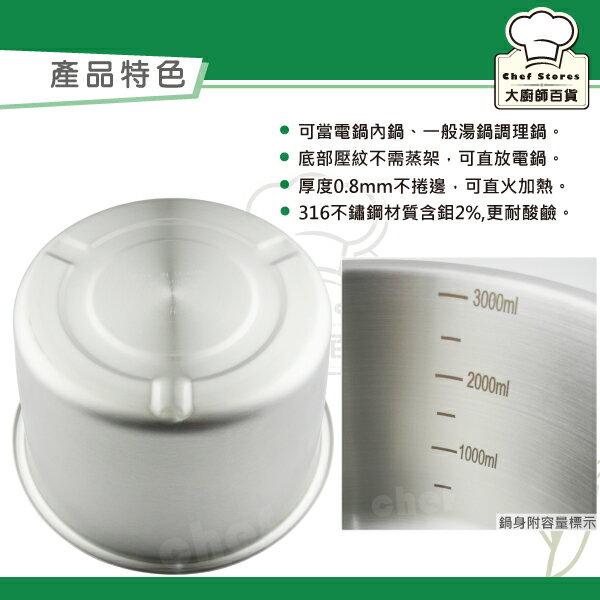 Linox天堂鳥316不鏽鋼八人份電鍋內鍋20cm加高調理湯鍋-大廚師百貨