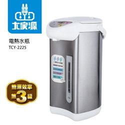 【大家源】能源效率第三級不鏽鋼熱水瓶TCY-2225