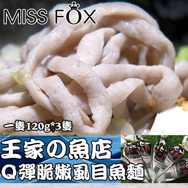 Hello!Miss Fox:王家の魚店Q彈脆嫩虱目魚麵(一隻120g*3隻一隻約2人份)IC0040