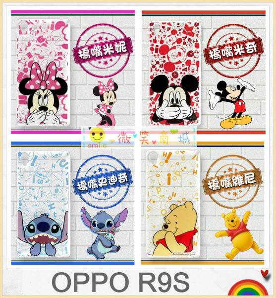 OPPO R9s 迪士尼 摀嘴系列 軟膠透明殼 彩繪手機殼 保護殼 手機套 透明殼 軟殼 殼