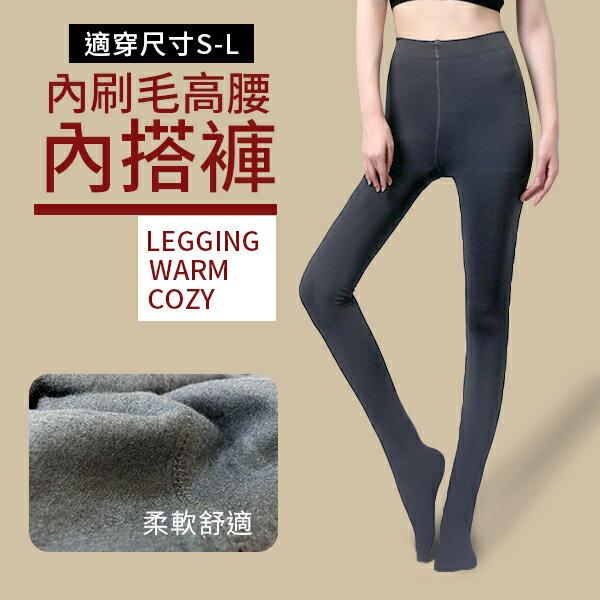 內搭保暖刷毛褲-灰 全足內裡刷毛 衛生褲 內搭褲 保暖褲【綾羅綢緞】