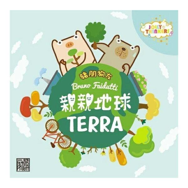 【樂桌遊】豬朋狗友(親親地球TERRA)繁中版4979