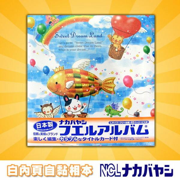 NCL 相本(N052 熱氣球魚 20L-83 ) 熱銷中 日本 NCL 白內頁自黏相本 大容量 相簿 無酸性