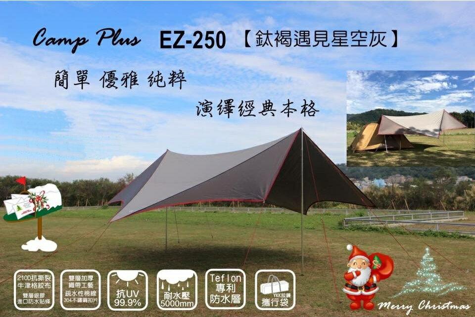 【野道家】Camp Plus六角蝶形天幕(棕灰)210D銀膠抗撕裂 類TP-250(SP) 型號EZ-250