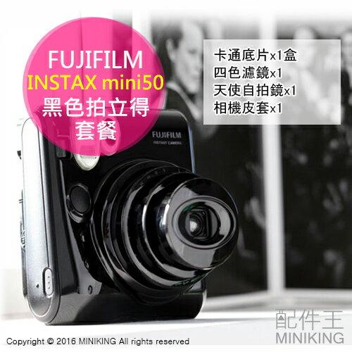 【配件王】免運 現貨 拍立得 MINI50 MINI 50S 黑色 套餐 卡通底片 相機皮套 濾鏡 自拍鏡 另mini25