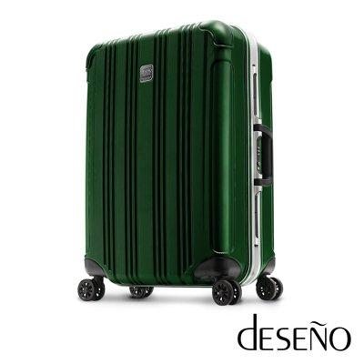 【加賀皮件】Deseno CUBE 酷比旅箱 鋼琴鏡面 多色 深鋁框 24吋 行李箱 旅行箱 2170