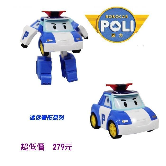 *美馨兒*【 POLI 波力 】變形車系列-迷你變形波力 279元