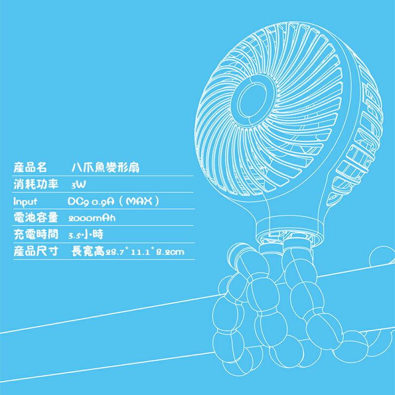 章魚腳風扇 靜音風扇 USB充電風扇 八爪魚變形嬰兒車小風扇 折疊迷你掛鉤懸掛風扇 推車風扇 桌面台式風扇 9