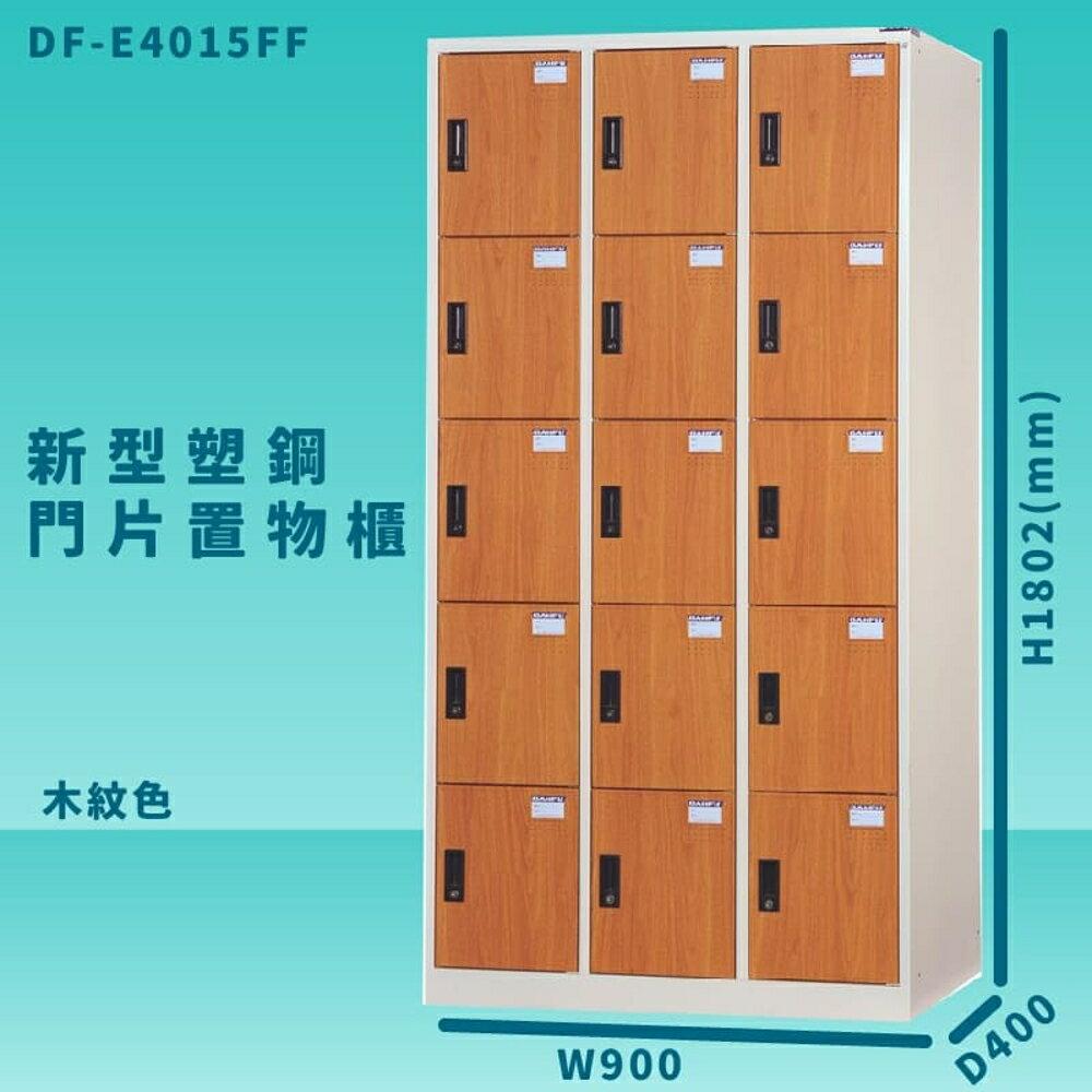 【100%台灣製造】大富 DF-E4015FF 木紋色 新型塑鋼門片置物櫃 收納櫃 辦公用具 管委會 宿舍 泳池