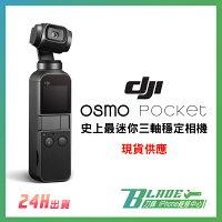[ 現貨 ] DJI OSMO Pocket 口袋三軸雲台相機 手持雲台相機  4K畫質 穩定器 雲台增穩【刀鋒】 0