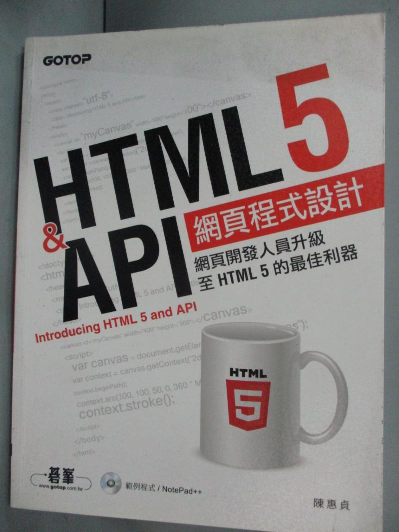 ~書寶 書T4/ _QIJ~HTML 5   API 網頁程式 _陳惠貞_附光碟