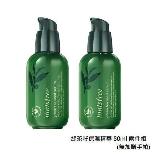 《雙12 SUPER SALE整點特賣12 / 02(一) 17:00開搶》韓國 innisfree 綠茶籽保濕精華 160ml 限量重量裝 1
