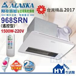 阿拉斯加 多功能浴室暖風機 968SRN 無線遙控型 碳素紅外線發熱 安全性高《HY生活館》