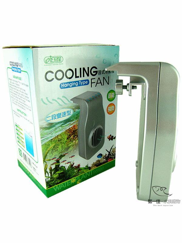 ^~第一佳水族寵物^~ 伊士達ISTA I~104 掛式冷風機冷卻風扇 ^(二段式切換 可
