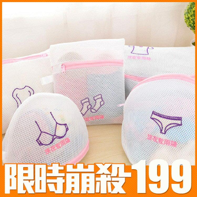 洗衣袋 創意日系洗衣袋5件組 內衣洗衣袋