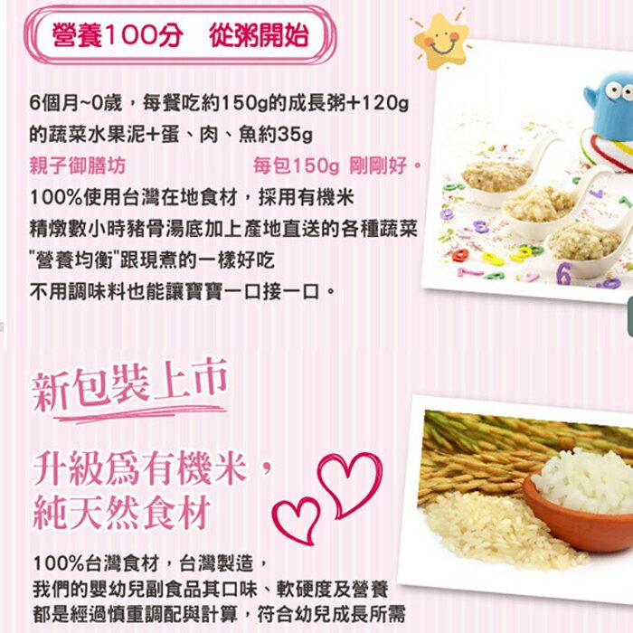 親子御膳坊 寶寶粥 150g / 2入  (七款可選) 副食品 加熱即食粥 0198 好娃娃 9