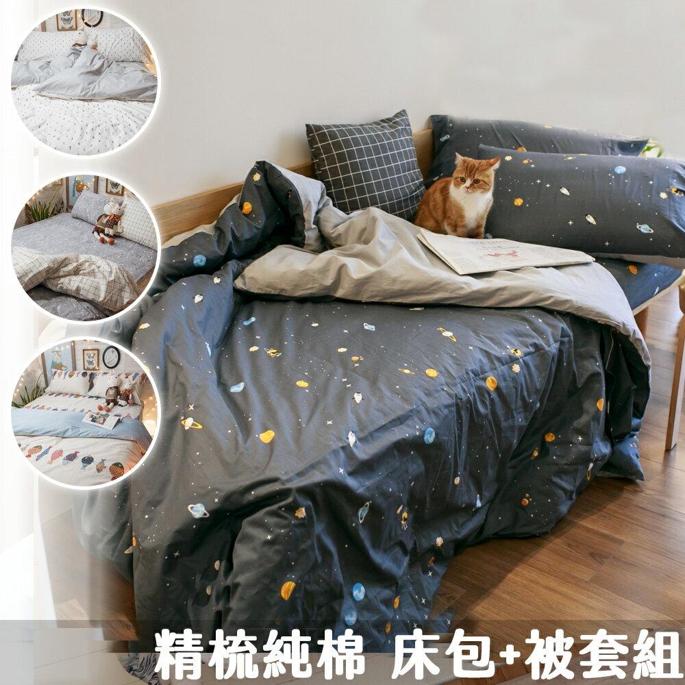 精梳棉 單人 / 雙人床包+薄被套組 台灣製造 棉床本舖 0