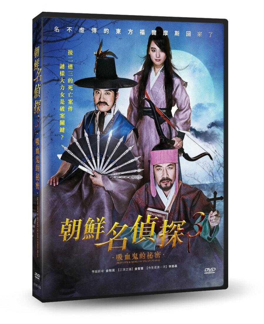 【停看聽音響唱片】【DVD】朝鮮名偵探3:吸血鬼的秘密