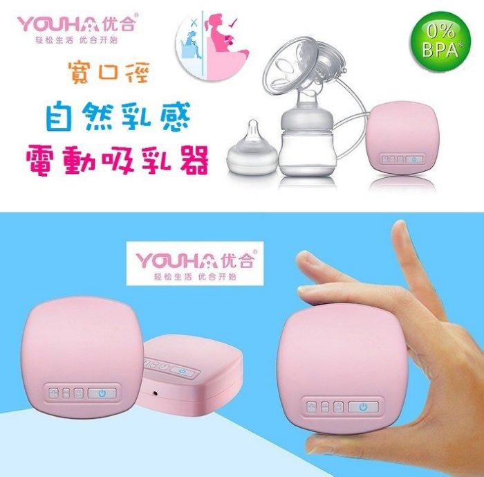 【現貨供應】公司貨 YOUHA 优合 優合 大吸力 電動吸奶器 自動擠奶器 吸乳器 免費吸力檢測 台灣半年保固