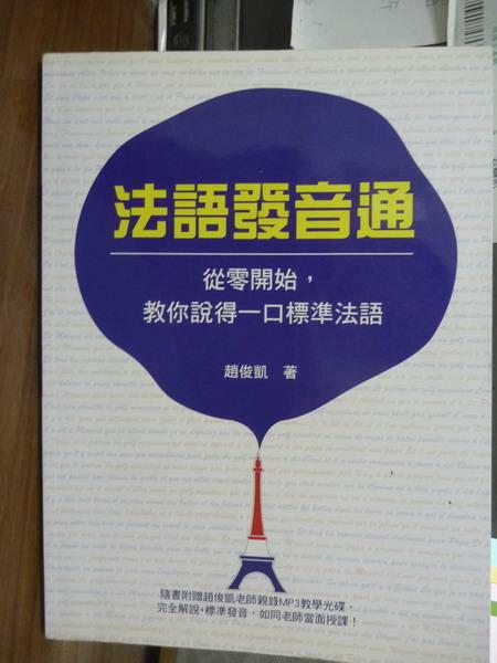 【書寶二手書T4/語言學習_PFE】法語發音通_趙俊凱