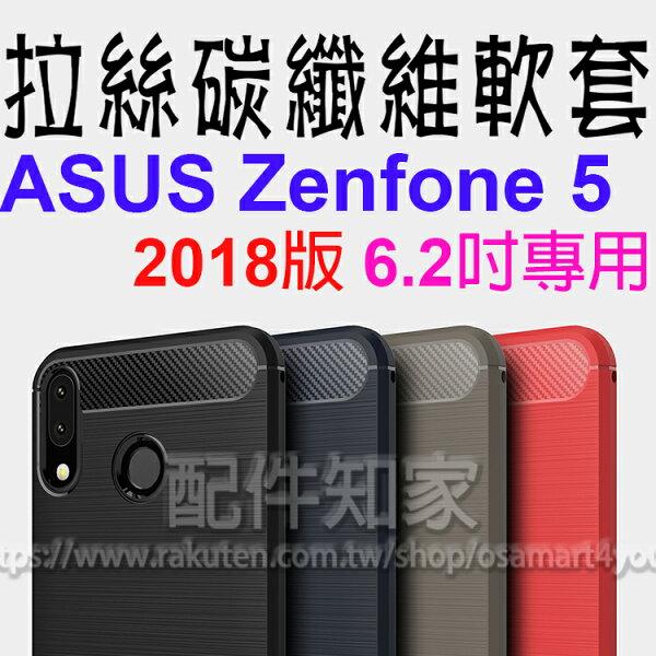 【碳纖維】ASUSZenfone52018ZE620KL6.2吋防震防摔拉絲碳纖維軟套保護套背蓋全包覆TPU華碩-ZY