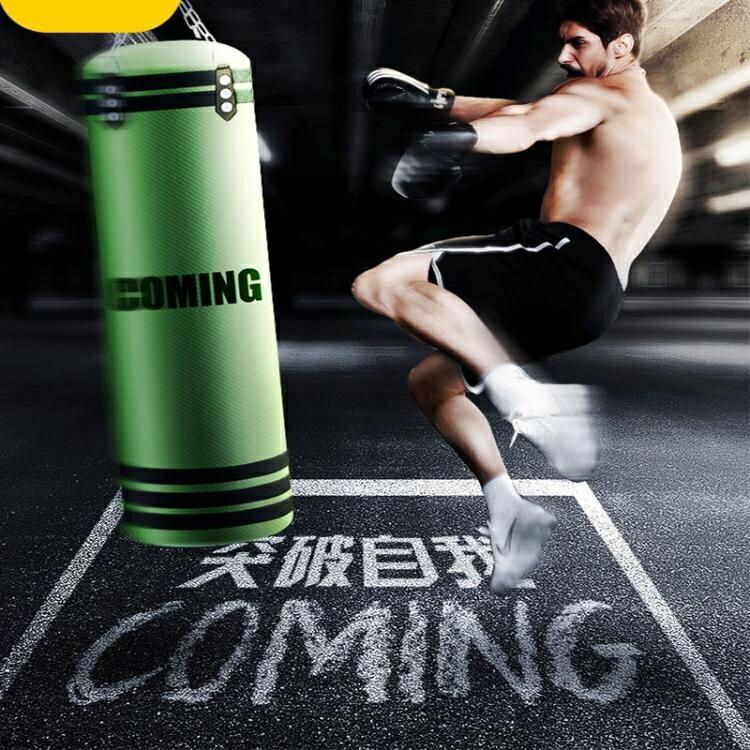 拳擊沙包 沙袋實心吊式成人散打拳擊健身鍛煉兒童跆拳道訓練器材懸掛式沙包 限時折扣