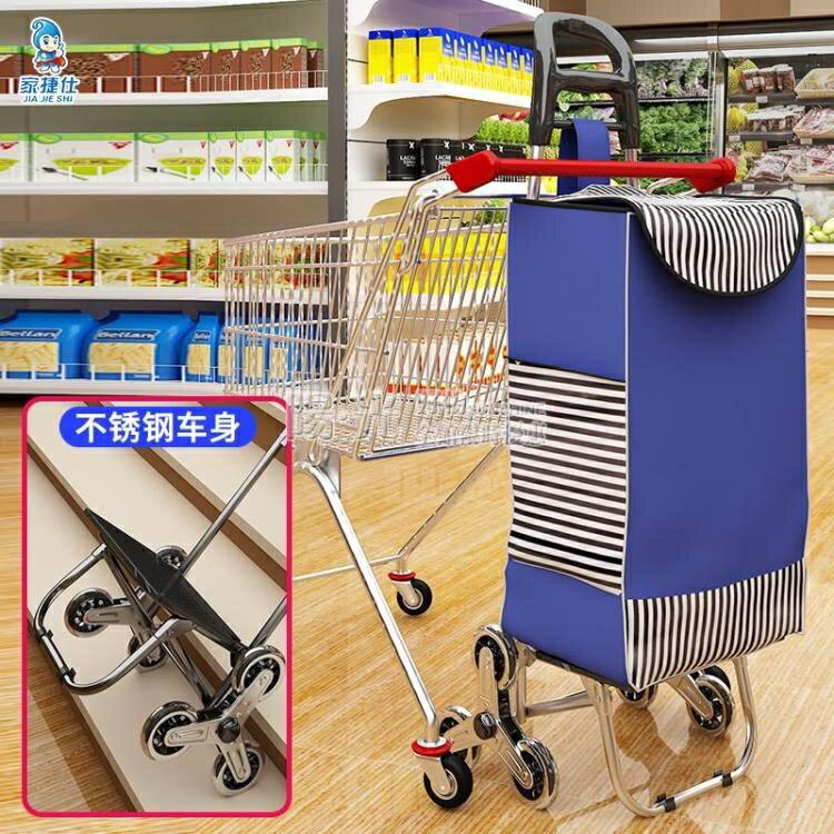 老人買菜車小拉車便攜摺疊家用超市購物拉桿拖車爬樓梯輕便手推車NMS