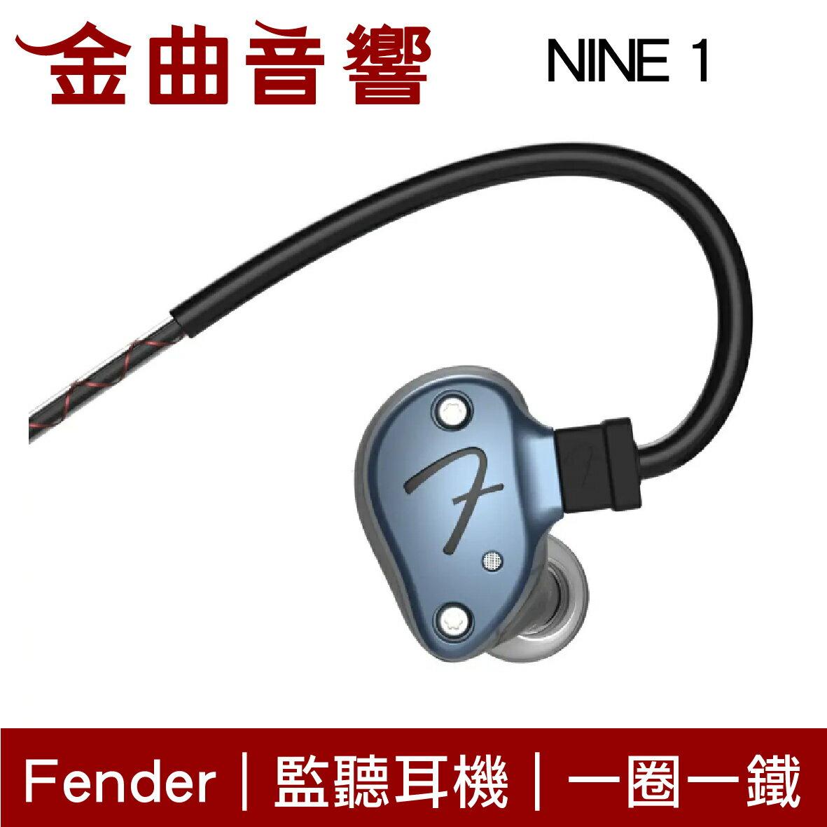 Fender Nine 1 藍色 Pro IEM 監聽耳機 Nine1 金曲音響