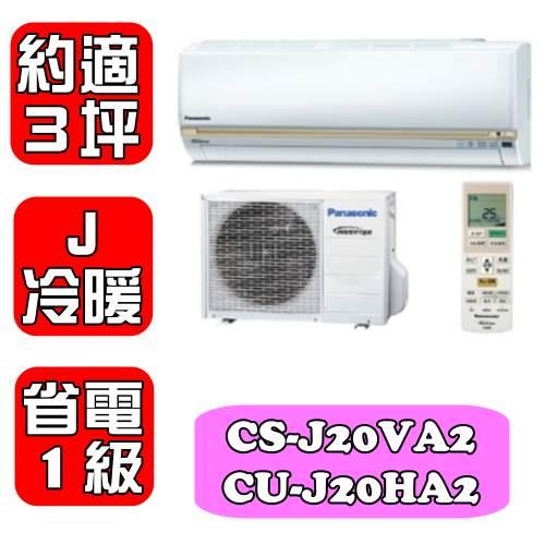 滿額最高折$1000★國際牌《約適3坪》〈J系列〉變頻冷暖分離式冷氣【CS-J20VA2/CU-J20HA2】