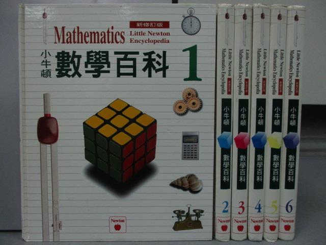 【書寶二手書T7/少年童書_RDI】小牛頓數學百科_1~6冊合售