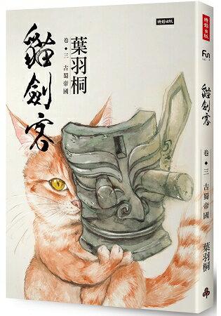 貓劍客 卷三.古蜀帝國