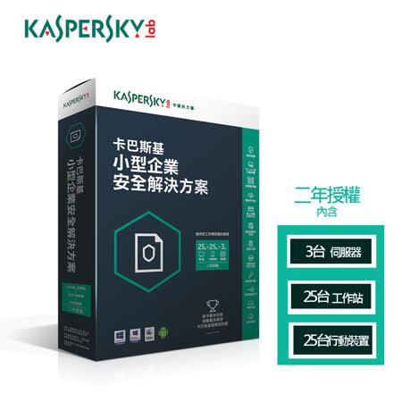 Kaspersky KSOS5 卡巴斯基小型企業安全解決方案 25台工作站 +3台伺服器+25台行動裝置 二年 + 25組密碼管理帳號/下載版★★★含稅附發票★★★