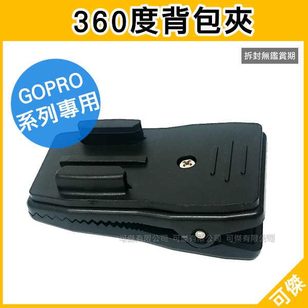 可傑 Gopro 專用配件 360度背包夾 副廠 超強夾力 可旋轉調整角度 快拆座型 適用GOPRO Hero系列