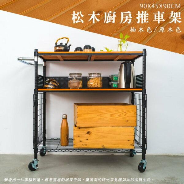 【dayneeds】松木90x45x90公分三層烤黑廚房收納推車-含75mm工業輪電鍍把手平面網圍籬