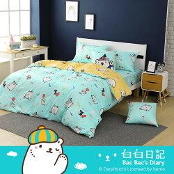 床包被套組 四件式雙人薄被套床包組/白白日記-歡樂派對時光藍/美國棉授權品牌[鴻宇]台灣製2082