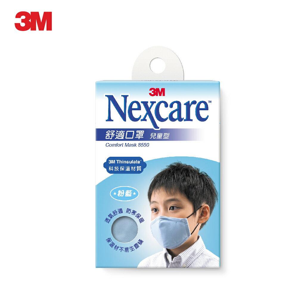 3M 舒適口罩 兒童口罩 粉藍 M 8550