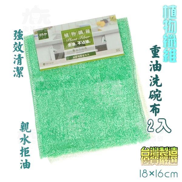 【九元生活百貨】植物纖維 重油洗碗布/2入 木質抹布 油切布