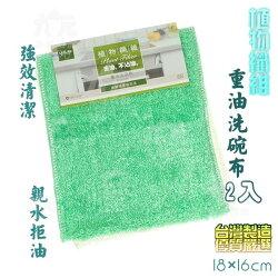 【九元生活百貨】植物纖維 重油洗碗布/1組2入 木質抹布 油切布
