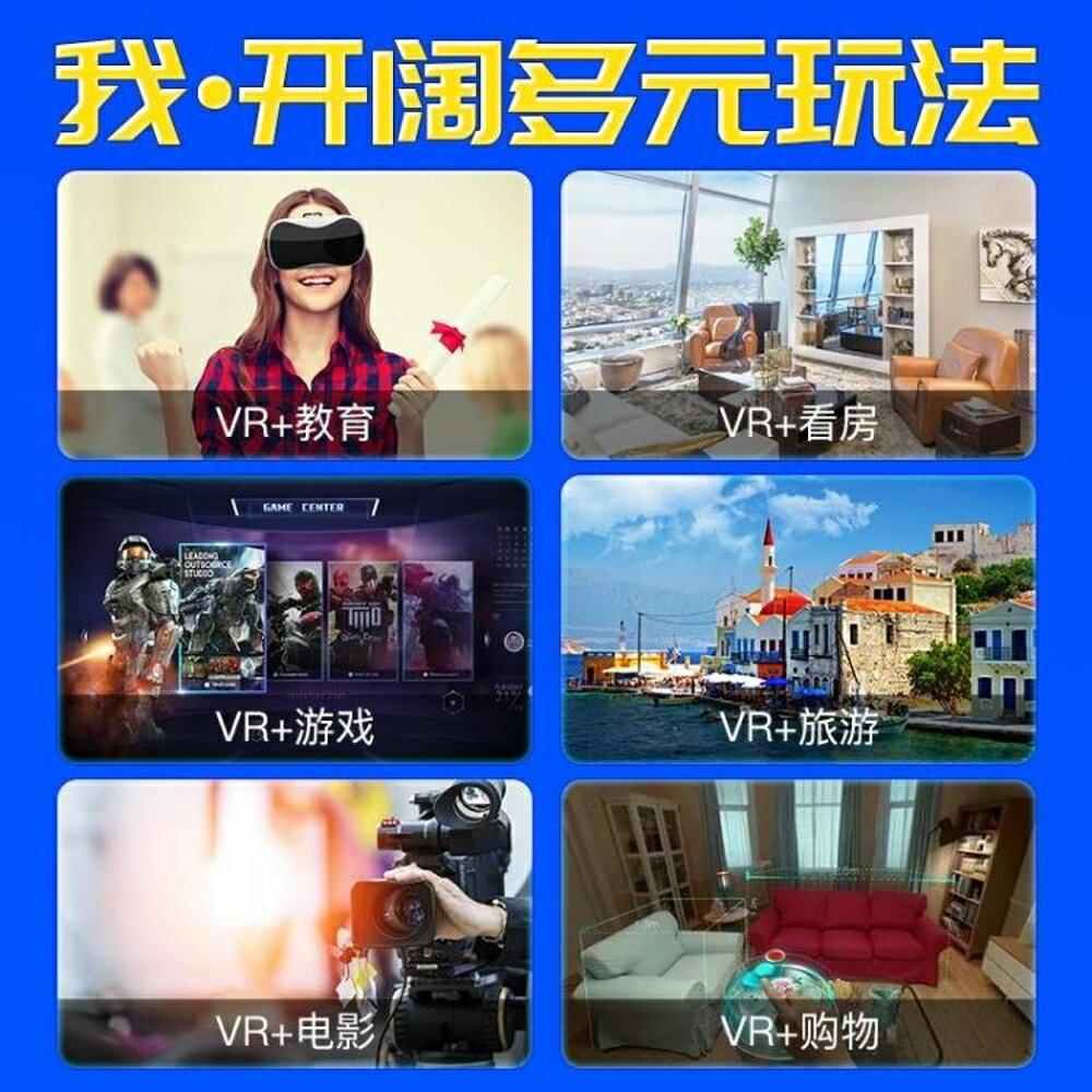 VR眼鏡虛擬現實3d立體4d一體機