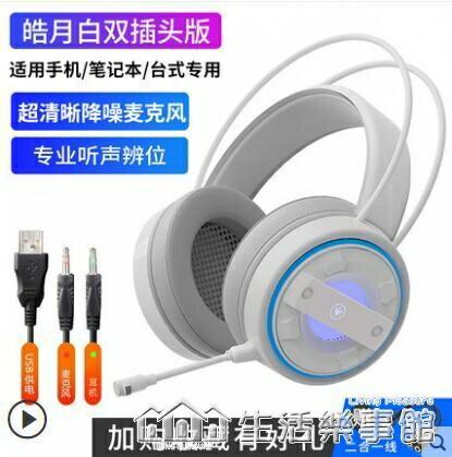 電競游戲耳機頭戴式帶麥克風電腦耳麥吃雞專用聽聲辯位有線usb帶話筒二合一