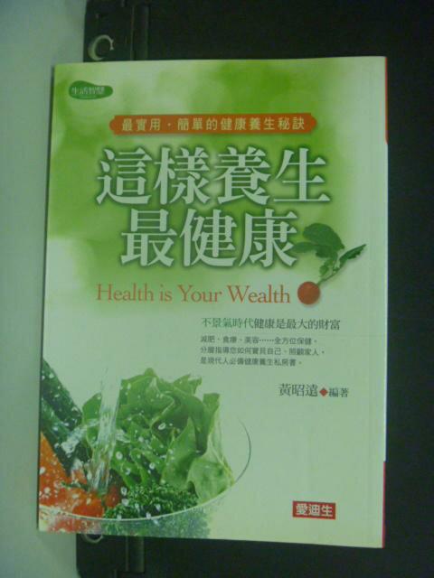 【書寶二手書T5/養生_GAC】這樣養生最健康_黃昭遠