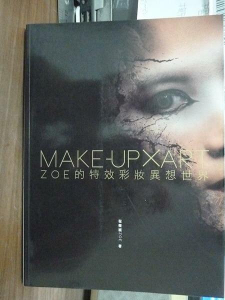 ~書寶 書T8/美容_PNI~Make~up × Art:Zoe的特效彩妝異想世界_程薇穎