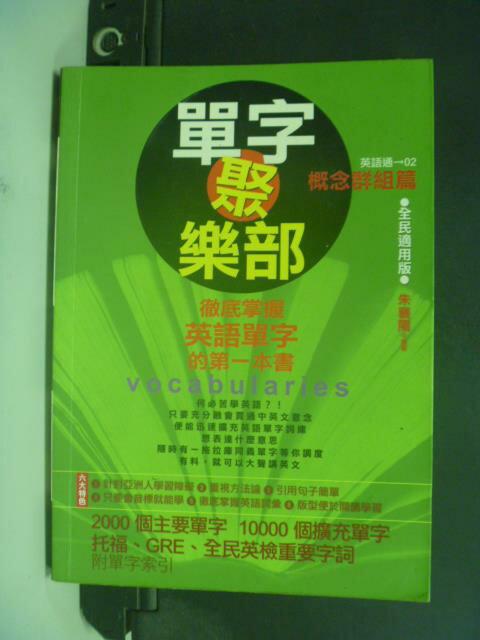 【書寶二手書T8/語言學習_GEK】單字聚樂部-概念群組篇_朱襄陽