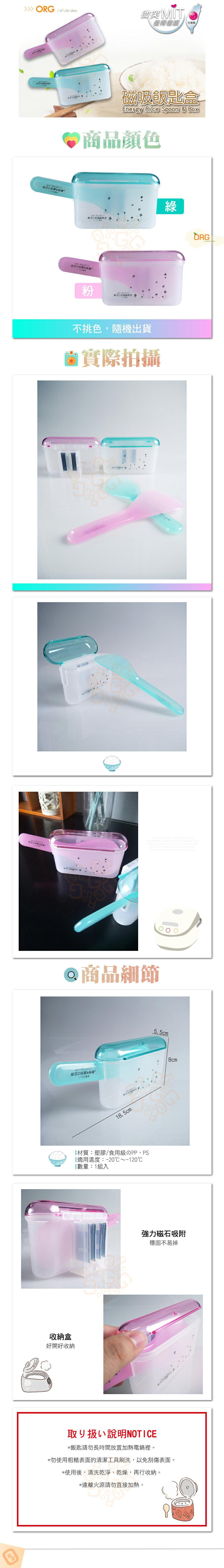 ORG《SD1415a》台灣製MIT~飯匙+收納盒 磁吸飯匙盒 飯勺 飯勺盒 飯勺收納盒 飯匙收納 廚房用品 磁鐵飯匙盒 9